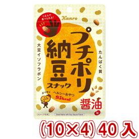 (本州送料無料)カンロ プチポリ納豆スナック 醤油味(10×4)40入