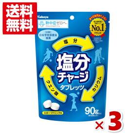 (メール便全国送料無料) カバヤ 塩分チャージタブレッツ 3袋入 (ポイント消化)