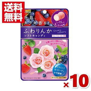 (メール便全国送料無料) クラシエ ふわりんかソフトキャンディ ベリーベリーローズ味 10入 (ポイント消化)