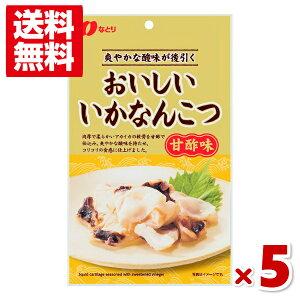 (クリックポスト全国送料無料)なとり おいしいいかなんこつ 甘酢味 51g×5入 (ポイント消化)