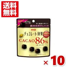 (メール便全国送料無料) 明治 チョコレート効果 カカオ86% パウチ 10入 (ポイント消化)