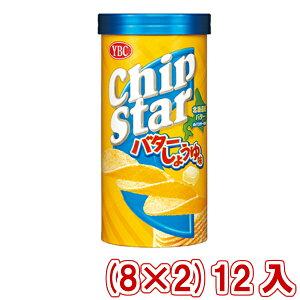 (本州送料無料)ヤマザキビスケット YBC チップスターS バターしょうゆ味(8×2)16入 (Y10)
