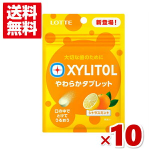 (メール便全国送料無料) ロッテ キシリトールやわらかタブレット シトラスミント 10入 (ポイント消化)