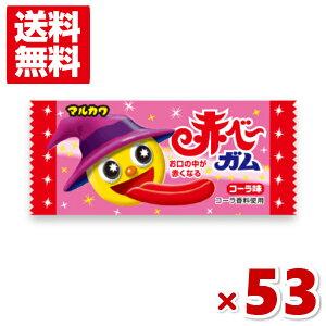 (メール便全国送料無料)マルカワ 赤べ〜ガム (50+3)53入 (ポイント消化)