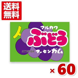 (メール便全国送料無料) マルカワ ぶどうガム (55+5)60入 (ポイント消化) (CP)