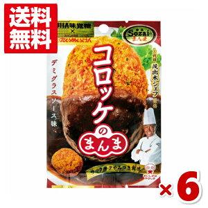 (メール便全国送料無料) 味覚糖 Sozaiのまんま コロッケのまんま デミグラスソース味 6袋入 (ポイント消化)