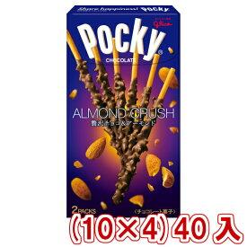 (本州送料無料) 江崎グリコ アーモンドクラッシュポッキー(10×4)40入