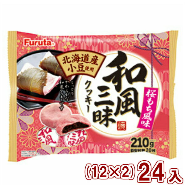 (本州一部送料無料)フルタ 和風三昧 桜もち風味 (12×2)24入 (Y14)