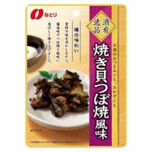 (本州送料無料) なとり 酒肴逸品 焼き貝つぼ焼風味 (5×2)10入