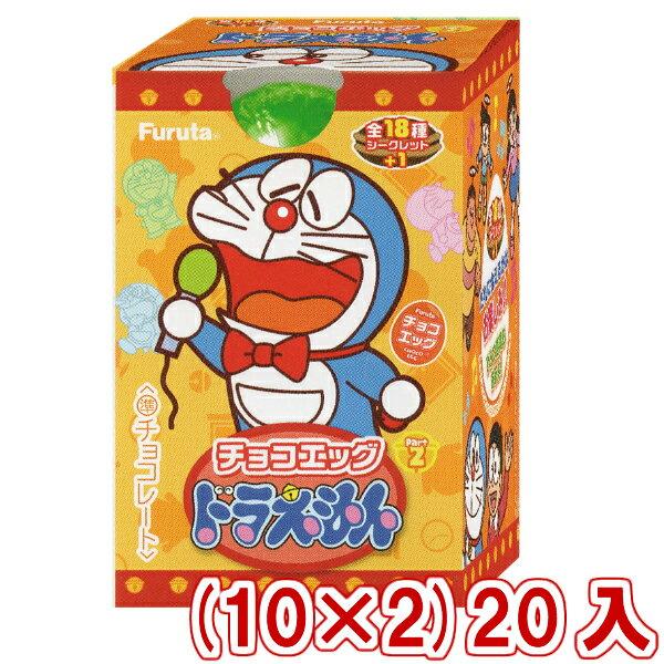 (本州一部送料無料)フルタ チョコエッグ ドラえもん part2(10×2)20入* (Y60)