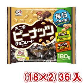 (本州送料無料) 不二家 180gピーナッツチョコレート (18×2)36入 (Y12)