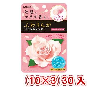 (本州一部送料無料) クラシエ ふわりんかソフトキャンディ ビューティーローズ味 (10×3)30入 (Y80)