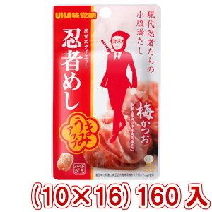 (本州送料無料) 味覚糖 忍者めし 梅かつお味 (10×16)160入 (Y10)