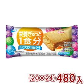 (本州送料無料) 江崎グリコ バランスオンminiケーキ ケーキチーズケーキ (20×24)480入 (Y12)