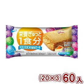 (本州送料無料) 江崎グリコ バランスオンminiケーキ ケーキチーズケーキ (20×3)60入 (Y80)