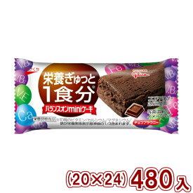 (本州送料無料) 江崎グリコ バランスオンminiケーキチョコブラウニー (20×24)480入 (Y12)