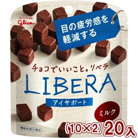 (本州送料無料) 江崎グリコ LIBERA リベラ アイサポート<ミルク> (10×2)20入 (Y80)#