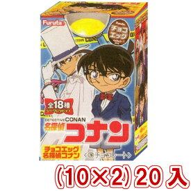 (本州一部送料無料) フルタ チョコエッグ 名探偵コナン(10×2)20入 (Y60)