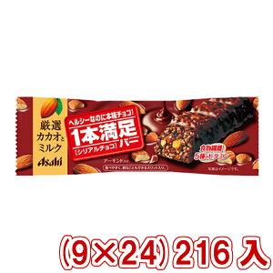 (本州一部送料無料) アサヒ 1本満足バー シリアルチョコ (9×24)216入 (Y12) #