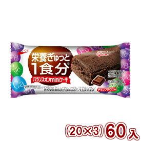 (本州送料無料) 江崎グリコ バランスオンminiケーキチョコブラウニー (20×3)60入 (Y80)
