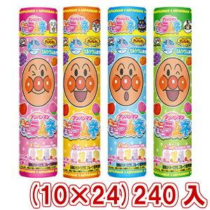 (本州一部送料無料) 不二家 アンパンマンミニミニラムネ容器入り (10×24)240入 (Y10)