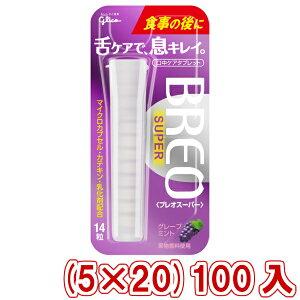 (本州送料無料) 江崎グリコ ブレオ BREO SUPER グレープミント (5×20)100入 (Y10)