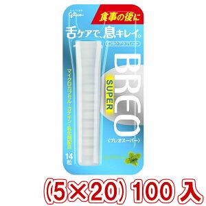 (本州送料無料) 江崎グリコ ブレオ BREO SUPER クリアミント(5×20)100入 (Y10)