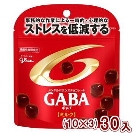 (本州送料無料) 江崎グリコ メンタルバランスチョコレート GABA ギャバ ミルク (10×3)30入 (Y10)#