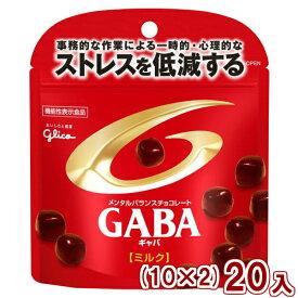 (本州送料無料) 江崎グリコ メンタルバランスチョコレート GABA ギャバ ミルク (10×2)20入 (Y80)#