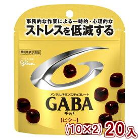 (本州送料無料) 江崎グリコ メンタルバランスチョコレート GABA ギャバ ビター (10×2)20入 (Y80)#
