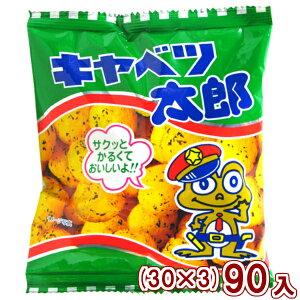 (本州送料無料) 菓道 キャベツ太郎 (30×3)90入 (Y12)