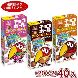 (2つ選んで本州一部送料無料)森永 チョコボール (20×2)40入 (Y80)#