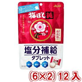 (本州一部送料無料) アサヒ 梅ぼし純タブレット (6×2)12入 (Y80)