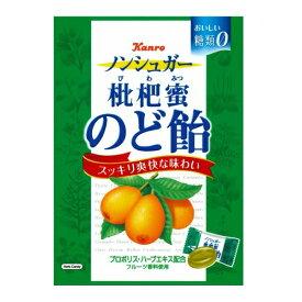 (本州一部送料無料) カンロ ノンシュガー枇杷蜜のど飴 (6×2)12入 。