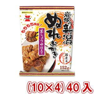 (本州送料無料) 岩塚製菓 152g 新潟ぬれおかき (10×4)40入 (Y12)
