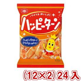 (本州一部送料無料) 亀田製菓 ハッピーターン (12×2)24入 (Y12) 。