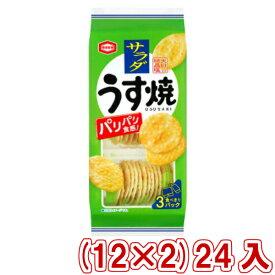 (本州一部送料無料) 亀田製菓 サラダうす焼 (12×2)24入 (Y12) 。