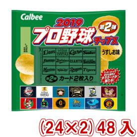 (本州一部送料無料)カルビー 2019 プロ野球チップス 第2弾(24×2)48入 (Y12)。