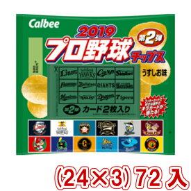 (2019年6月20日発売予定!本州一部送料無料)カルビー 2019 プロ野球チップス 第2弾(24×3)72入 (Y14)。