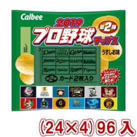 (2019年6月20日発売予定!本州一部送料無料)カルビー 2019 プロ野球チップス 第2弾(24×4)96入 (Y14)。