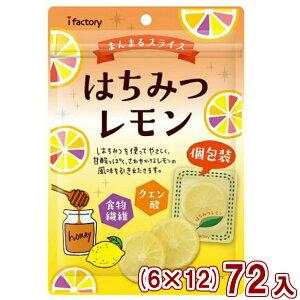 (本州送料無料)アイファクトリー はちみつレモン(個包装) (6×12)72入 (Y12)