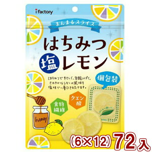 (本州送料無料)アイファクトリー はちみつ塩レモン(個包装) (6×12)72入 (Y12)