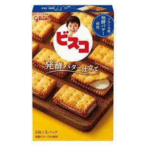 (本州送料無料) 江崎グリコ ビスコ 発酵バター仕立て (5枚×3パック) (10×2)20入