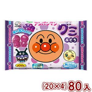 (本州送料無料) 不二家 アンパンマングミ ぶどう (20×4)80入 (Y80)