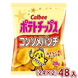 (本州一部送料無料)カルビー ポテトチップス コンソメパンチ 28g (24×2)48入 (Y12)
