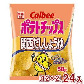 (本州一部送料無料)カルビー 58g ポテトチップス 関西だししょうゆ (12×2)24入 (Y12)