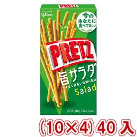 (本州送料無料)江崎グリコ プリッツ 旨サラダ (10×4)40入