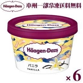 (本州一部冷凍送料無料) ハーゲンダッツ ミニカップバニラ 6入(冷凍・アイス)