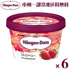 (本州一部冷凍送料無料) ハーゲンダッツ ミニカップストロベリー 6入(冷凍・アイス)