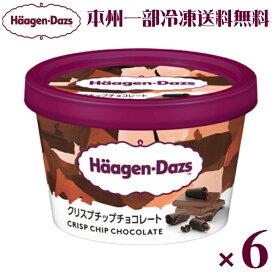 (本州一部冷凍送料無料) ハーゲンダッツ ミニカップ クリスプチップチョコレート 6入(冷凍・アイス)